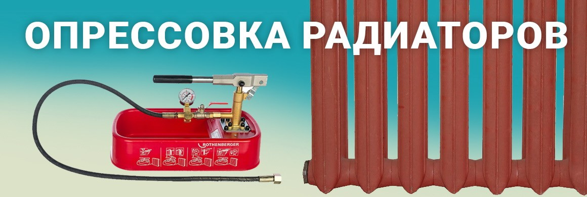 Опрессовка чугунных радиаторов