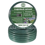 Шланг поливочный трехслойный WGH 3/4 - 10 м