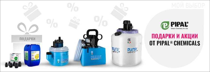 Установски для промывки PIPAL CHEMICALS