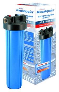 Магистральный фильтр для воды АБФ-20ББ-Л АКВАБРАЙТ - фото 11866