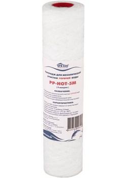 Картридж веревочный для очистки горячей воды PP-HOT-5M - фото 11890