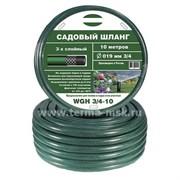 Шланг поливочный трехслойный WGH 3/4 - 50 м