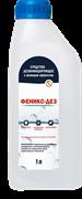 Средство моющее для обработки и дезинфекции ФЕНИКС-ДЕЗ 1 л